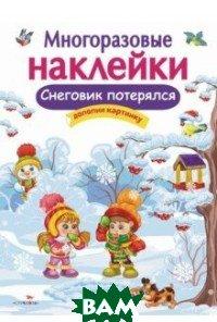 Купить Снеговик потерялся. Дополни картинку, Стрекоза, Деньго Е., 978-5-9951-3678-1