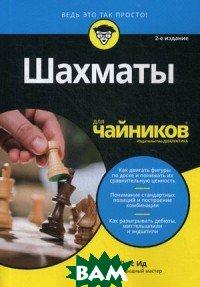 Купить Шахматы для чайников, Диалектика / Вильямс, Ид Джеймс, 978-5-6040724-5-5
