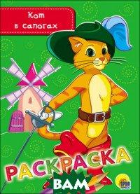Купить Кот в сапогах, Проф-Пресс, 978-5-378-28468-9