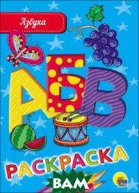 Купить Азбука (изд. 2018 г. ), Проф-Пресс, 978-5-378-28465-8