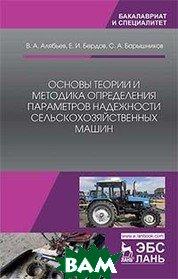 Купить Основы теории и методика определения параметров надежности сельскохозяйственных машин, Лань, Алябьев В.А., 978-5-8114-3155-7