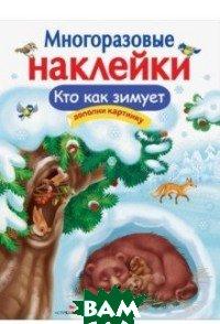 Купить Многоразовые наклейки. Кто как зимует, Стрекоза, Александрова О., 978-5-9951-3677-4