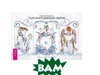 Купить Таро пограничных миров (брошюра + 78 карт в подарочной упаковке), ВЕСЬ, Томпсон Сайоло, 978-5-9573-3341-8