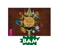 Купить Кельтское Таро (брошюра + 78 карт в подарочной упаковке), ВЕСЬ, Хьюз Кристофер, 978-5-9573-3335-7