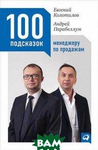 Купить 100 подсказок менеджеру по продажам, Альпина Паблишер, Колотилов Е., 978-5-9614-7160-1
