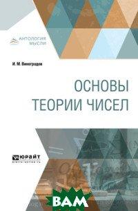 Купить Основы теории чисел, ЮРАЙТ, Виноградов И.М., 978-5-534-09553-1