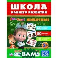 Купить Животные. Маша и медведь, Умка, 978-5-506-02216-9