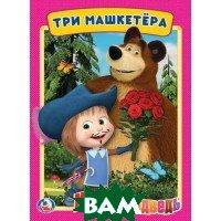 Купить Три мушкетера. Маша и медведь, Умка, 978-5-506-02213-8