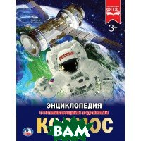 Купить Космос. Энциклопедия, Умка, 978-5-506-02275-6