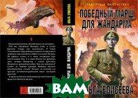 Купить Победный марш для жандарма, Яуза, Елисеева О., 978-5-6040909-3-0