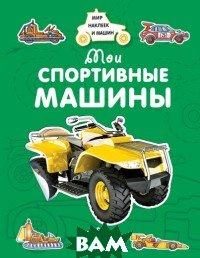 Купить Мои спортивные машины, Махаон, Крюковский А., 978-5-389-15376-9