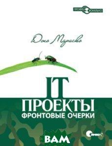 Купить IT-проекты: фронтовые очерки, СИМВОЛ-ПЛЮС, Мараско Д., 5-93286-096-0