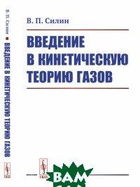 Купить Введение в кинетическую теорию газов, URSS, Силин В.П., 978-5-397-06471-2