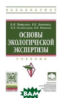 Купить Основы экологической экспертизы, ИНФРА-М, Питулько В.М., 978-5-16-012317-2