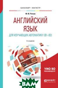 Купить Английский язык для изучающих автоматику (B1-B2). Учебное пособие для бакалавриата и магистратуры, ЮРАЙТ, Рачков М.Ю., 978-5-534-09070-3