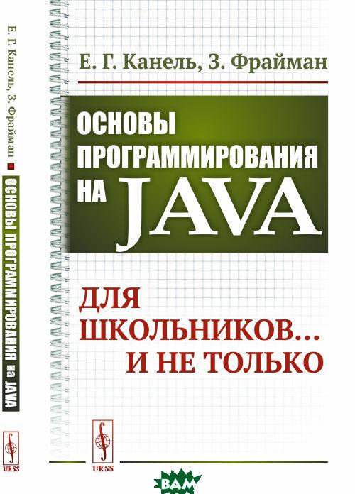 Купить Основы программирования на Java, URSS, Канель Е.Г., 978-5-9710-5765-9