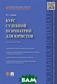 Купить Курс судебной психиатрии для юристов, Проспект, Лисняк М., 978-5-392-27052-1