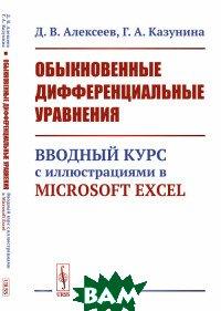Купить Обыкновенные дифференциальные уравнения. Вводный курс с иллюстрациями в Microsoft Excel, URSS, Алексеев Д.В., 978-5-9710-5795-6