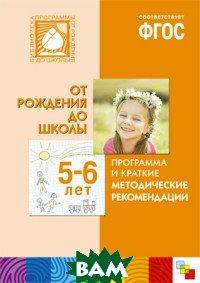 Купить Программа и краткие методические рекомендации. От рождения до школы. Для работы с детьми 5-6 лет. ФГОС, Мозаика-Синтез, 978-5-43151-370-1