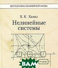 Купить Нелинейные системы, Регулярная и хаотическая динамика, Институт компьютерных исследований, Халил Х.К., 978-5-93972-724-2