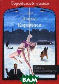 Городской роман или Школа Карабаса. Книга 1