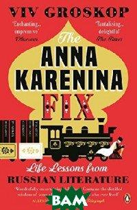Купить Anna Karenina Fix: Life Lessons from Russian Literature, Penguin Group, Groskop Viv, 978-0-241-98127-6