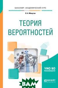 Купить Теория вероятностей. Учебное пособие для бакалавриата и магистратуры, ЮРАЙТ, Малугин В.А., 978-5-534-06964-8