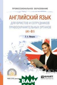 Английский язык для юристов и сотрудников правоохранительных органов (А 1-В 1). Учебное пособие для СПО