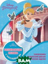 Купить Принцессы Disney. КСН 1811. Развивающая книжка с наклейками, Эгмонт Россия, 978-5-4471-5453-0