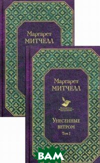 Купить Унесенные ветром. В 2-х томах (количество томов: 2), ЭКСМО, Митчелл Маргарет Манерлин, 978-5-04-098544-9