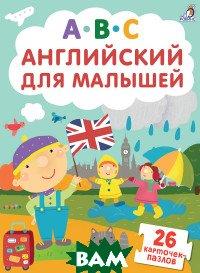 Купить Пазлы. Английский для малышей, Робинс, 978-5-4366-0498-5