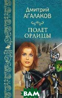 Купить Полет орлицы, ВЕЧЕ, Агалаков Д.В., 978-5-4484-0534-1