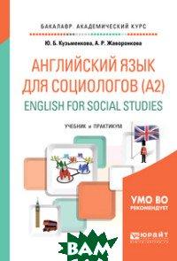 Купить Английский язык для социологов (А2). English for social studies. Учебник и практикум для академического бакалавриата, ЮРАЙТ, Кузьменкова Ю.Б., 978-5-534-05307-4