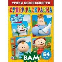 Купить Аркадий Паровозов, Умка, 978-5-506-02436-1