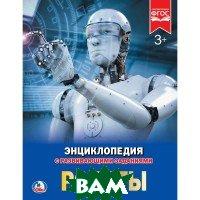 Купить Роботы. Энциклопедия, Умка, 978-5-506-02425-5