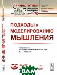 Купить Подходы к моделированию мышления. Выпуск 70, 13, URSS, Редько В.Г., 978-5-9710-5691-1