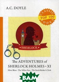 The Adventures of Sherlock Holmes. Part 11: Silver Blaze. The Yellow Face. The Stock-Broker`s Clerk
