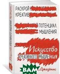 Купить Искусство креативного мышления, АЗБУКА, Джадкинс Р., 978-5-389-15421-6
