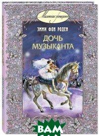 Купить Дочь музыканта, Энас-книга, Роден Эмми фон, 978-5-91921-688-9