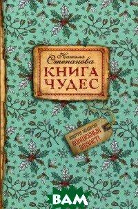 Купить Книга чудес, РИПОЛ КЛАССИК, Степанова Наталья Ивановна, 978-5-386-12216-4