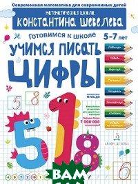 Купить Учимся писать цифры. Для детей 5-7 лет. Математическая школа Константина Шевелева, БИНОМ ДЕТСТВА, Шевелев К.В., 978-5-9963-4093-4