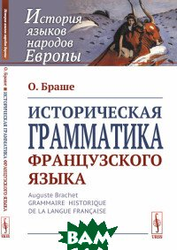 Купить Историческая грамматика французского языка, URSS, Браше О., 978-5-354-01618-1