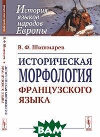 Купить Историческая морфология французского языка, URSS, Шишмарев В.Ф., 978-5-397-06530-6