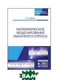 Купить Математическое моделирование рыночного спроса, Лань, Горбунов В.К., 978-5-8114-3256-1