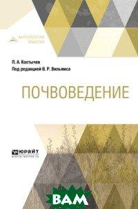 Купить Почвоведение, ЮРАЙТ, Костычев П.А., 978-5-534-07567-0