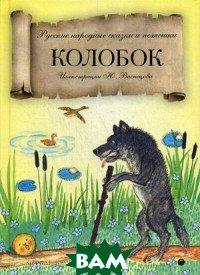 Купить Колобок (изд. 2018 г. ), РИПОЛ КЛАССИК, Васнецов Ю.А., 978-5-386-12136-5