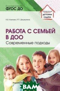 Работа с семьей в ДОО. Современные подходы
