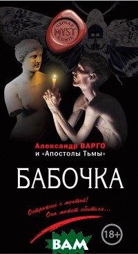 Купить Бабочка (изд. 2018 г. ), ЭКСМО, Варго Александр, 978-5-04-097172-5