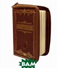 Купить Молитвослов крупным шрифтом (кожаный переплет), Терирем, 978-5-519-60624-0