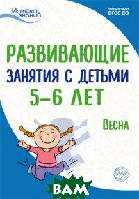 Истоки. Развивающие занятия с детьми 5-6 лет. Весна. III квартал